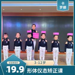助力9.9元抢桂林卡罗娜4节少年形体仪态矫正课!气质就应该从小培养!