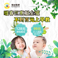 【品质团】暖春巨惠献桂林,不到百元上早教!99元成团一起来骄阳见证孩子的成长
