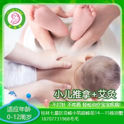 19.9元3次推拿+3次艾灸!多变的桂林天气让宝宝不受罪,增强抵抗力,轻松搞定日常疾病