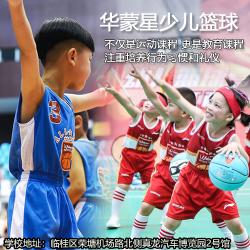 29.9元体验8节课桂林华蒙星专业篮球课,边玩边锻炼,让孩子在球场上乘风破浪…