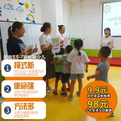 如何给孩子启蒙英语?助力9.9元体验临桂新英思幼少儿英语四节课就可以了