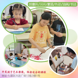 ¥29.9来兴进广场七彩阳光体验少儿创意画/国画/书法课程,拥抱艺术,培养品格