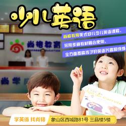 29.9元体验西城路尚格英语情景式教学四节课,让孩子想学、会说、能读、懂用