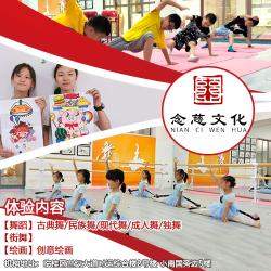 限时29.9体验临桂念慈文化舞蹈/街舞/创意绘画四节课!来一场艺术体验之旅吧!