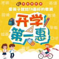 开学第一惠全桂林孩子都有份!三人拼团19.9元抢超值体验课+大礼包。