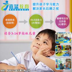 孩子注意力不集中,学习能力差怎么办?桂林嘉蓝教育超级学习训练体验课来袭!