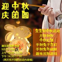 """""""喜迎玉兔,梦回大唐""""漓东新城邀您体验传统中秋民俗"""