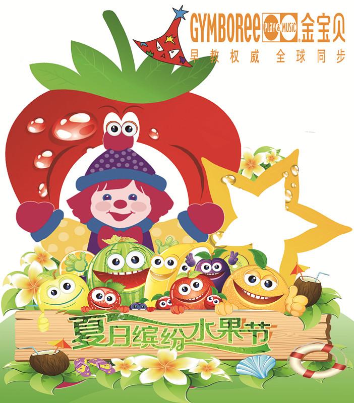 【活动预告】夏日送清凉,缤纷水果节