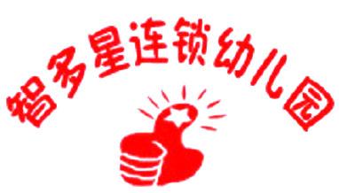 桂林八里街智多星幼儿园