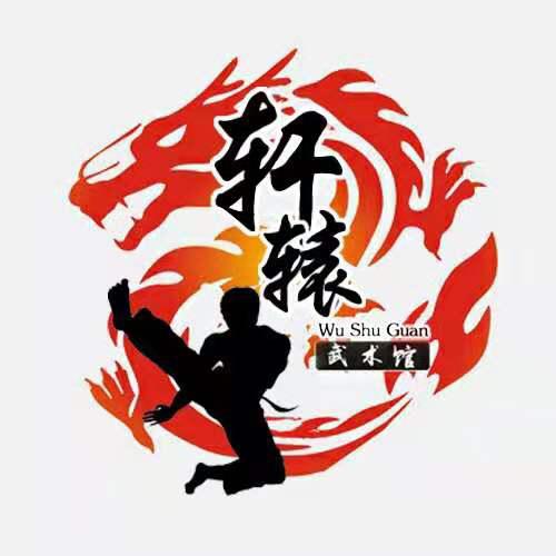 桂林轩辕武术搏击俱乐部